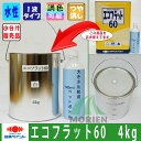 【即日発送】エコフラット60 調色品(淡彩) ツヤけし 4kg(約14〜17平米分) 日本ペイント 水性塗料/屋内壁用/超低VOC/超低臭/環境配慮型