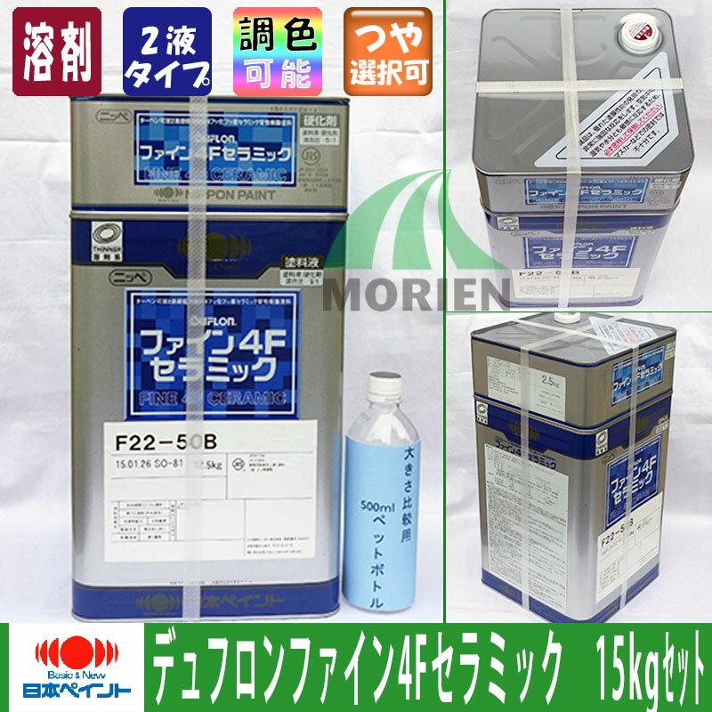 デュフロンファイン4Fセラミック7分・5分・3分艶 調色品 15kgセット塗料販売:ペンキ屋モリエン