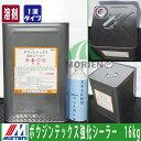 ボウジンテックス強化シーラー 16kg(約100〜133平米分) 水谷ペイント コンクリート/モルタル/床用/溶剤/下塗り剤