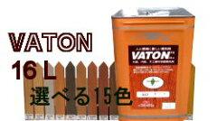 VATON-アレルギー・シックハウス対策にも低臭・抜群の耐候性!天然木材着色剤16L