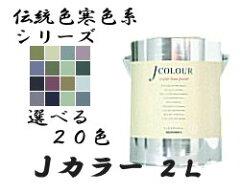 JCOLOUR(Jカラー)伝統色寒色系20色内部用水性ペンキ2L[ターナー色彩]壁紙の上から塗れる低VOC...
