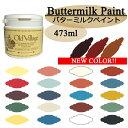 【ポイント10倍】バターミルクペイント 473ml 赤ちゃんがいる家庭でも安心な身体にやさしい自然塗料♪ 全23色の落ち着きある色調で、あ…