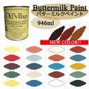 【ポイント10倍】バターミルクペイント 946ml 赤ちゃんがいる家庭でも安心な身体にやさしい自然塗料♪全23色の落ち着きある色調で、あ…