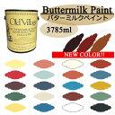 【ポイント10倍】【送料無料】バターミルクペイント 3785ml 赤ちゃんがいる家庭でも安心な身体にやさしい自然塗料♪ 全23色の落ち着…