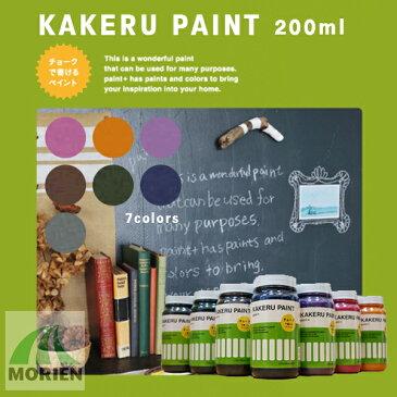 【1/1〜1/3限定CP配布中】KAKERU PAINT(カケルペイント) 全7色 200ml(約1平米分) カラーワークス 水性/屋内用/チョークボード/黒板/DIY/ペンキ