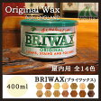 屋内木部用ワックス BRIWAX(ブライワックス) 全14色 400ml(約4平米分)