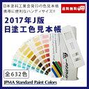 日塗工色見本帳 2017年J版632色日本の塗料の色指定に必須の見本帳。日本塗料工業会が作成しています。