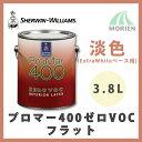 プロマー400 ゼロVOC 淡色(ExtraWhiteベース用) 3.8L(約20平米分) フラット(ツヤけし) シャーウィン・ウィリアムズ 水性/屋内用/低臭水性ペイント/大口対応のインテリアペイント