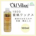 1800蜜蝋ワックス 100ml Old Village(オールドビレッジ) 木部/浸透保護/自然派
