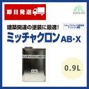 【即日発送】ミッチャクロンAB-X 0.9L(約10?15平米分) 染めQテクノロジィ 溶剤/1液/下塗り