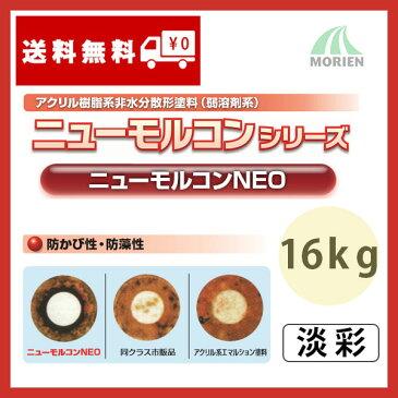 ニューモルコンNEO 特注色淡彩 ツヤけし 16kg(約72〜88平米分) 弱溶剤/壁面用/防カビ/ヤニ止め性/しみ止め効果