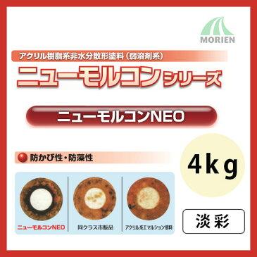 ニューモルコンNEO 特注色淡彩 ツヤけし 4kg(約18〜22平米分) 弱溶剤/壁面用/防カビ/ヤニ止め性/しみ止め効果