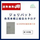 【即日出荷】ジョリパット色見本帳と総合カタログ 100色以上 500円商品割引券付