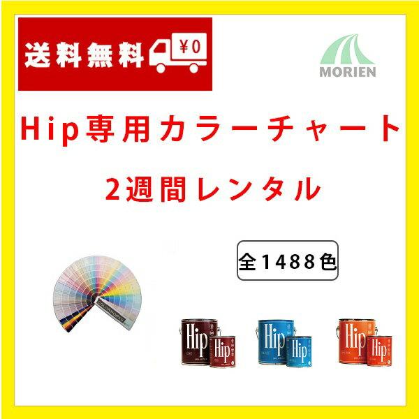 【レンタル】Hip(ヒップ)専用カラーチャート 2週間レンタル申し込み 色見本帳