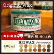 【即日発送】BRIWAX(ブライワックス) 全14色 400ml(約4平米分) 屋内木部用ワックス