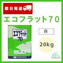 エコフラット70 白 ツヤけし 20kg(約75平米分) 日本ペイント 水性塗料/超低VOC/超低臭/環境配慮型