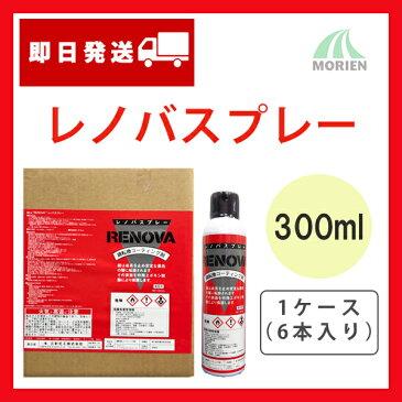 【即日発送】レノバスプレー 300ml(2平米分) 1ケース(6本入り) エポキシ樹脂サビ転換コーティング剤