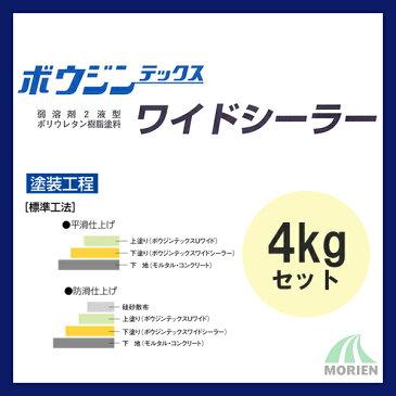 ボウジンテックスワイドシーラー 4kgセット(約22〜28平米分) 水谷ペイント コンクリート/モルタル/床用/溶剤/ボウジンテックスUワイド専用下塗り剤