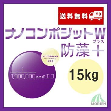 ナノコンポジットW防藻プラス 白 3分ツヤ 15kg(41〜62平米分) 水性/耐汚染性/耐変色性/対炎性/防カビ・防藻/地球温暖化対策壁塗料