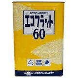 【 即日発送 】エコフラット60 調色品(淡彩) ツヤけし 20kg(約71〜83平米分) 日本ペイント ニッペ 水性塗料 屋内壁用 超低VOC 超低臭 環境配慮型 ペンキ マット