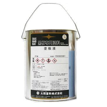 【1/1〜1/3限定CP配布中】黒板塗料 黒 4kg 黒板の新規作成や塗替えに 塗料販売