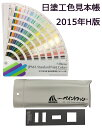 【送料無料】日塗工色見本帳 2015年H版624色日本の塗料の色指定に必須の見本帳。日本塗料工業会が作成しています。