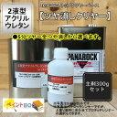 【つや消し】マルチトップクリヤー【主剤300g + 硬化剤30g + ...