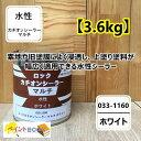 ロックカチオンシーラー マルチ 3.6kg ホワイト 033-1160 ロックペイント