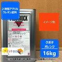 クボタオレンジ【16kg】塗料 ペンキ 二液ウレタン パナロッ...
