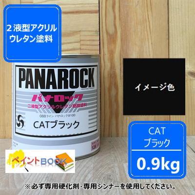 CATブラック【0.9kg】日本キャタピラーブラックー 塗料 ペンキ 二液ウレタン 黒色 塗装 パナロック ロックペイント建設機械画像