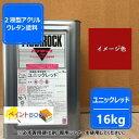 ユニックレッド【16kg】UNICレッド 塗料 ペンキ 二液ウレタン...