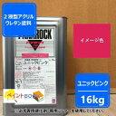 ユニックピンク【16kg】UNICピンク 塗料 ペンキ 二液ウレタン...