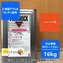 日立オレンジ【16kg】タキシーイエロー 塗料 ペンキ 日立建機...