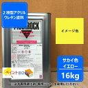 サカイイエロー【16kg】SAKAIイエロー 塗料 ペンキ 黄色 パナ...
