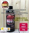 FMC NEOシリーズ【NEO1】 自動車塗装用 研磨用コンパウンド ペーパー目消し 容量1kg ノンシリコーン・ノンワックス ユニコン