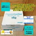 【ディスクタイプ】スーパーアシレックス スカイ【粗目】 100...
