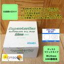 【ディスクタイプ】スーパーアシレックス【ライム】 100枚入...