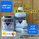 【ホンダ B-609】 サーフブルー 【主剤0.9kg+硬化剤90g+シン...
