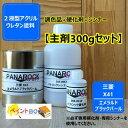 【三菱 X41】 エメラルドブラックパール 【主剤300g+硬化剤30...