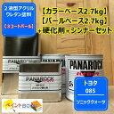 【トヨタ 085】 ソニッククォーツ 【カラーベース2.7kg+パー...