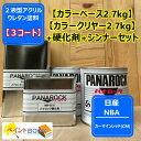 【日産 NBA】 カーマインレッド(CM) 【カラーベース2.7kg+カ...