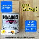 ホンダ YR-617【2.7kg】クッキークリーム パナロック塗料 ロ...