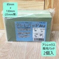 アシレパッドAU2個入り85mmx130mm(厚み25mm)コバックス