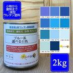 ウレタン塗料【2kg】ブルー系 選べる11色 DIY 建物 木 鉄 塗装 青色 ペンキ 日塗工