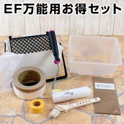 塗装用具EF万能用お得セット(STK-01)