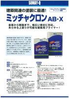 ミッチャクロンAB-X3.7L(密着プライマー)