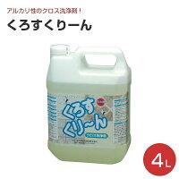 くろすくりーん4L(クロス洗浄剤/大塚刷毛製造)