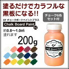 EFチョークボードペイント200g(黒板塗料/塗料販売/塗料通販)