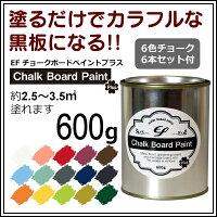 EFチョークボードペイント600g(黒板塗料/塗料販売/塗料通販)