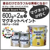 【送料無料】EFチョークボードペイント プラス 600gx2缶+マグネットペイント 2.5L セット(6色6本チョーク付き)(水性/黒板塗料/黒板ペイント)